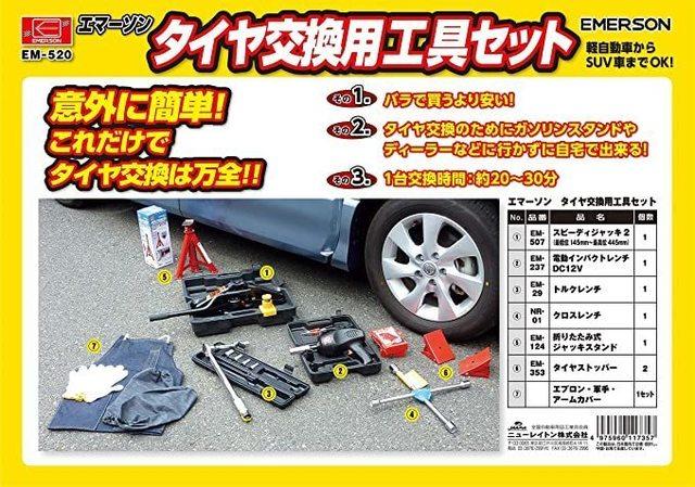 タイヤ交換工具.jpg