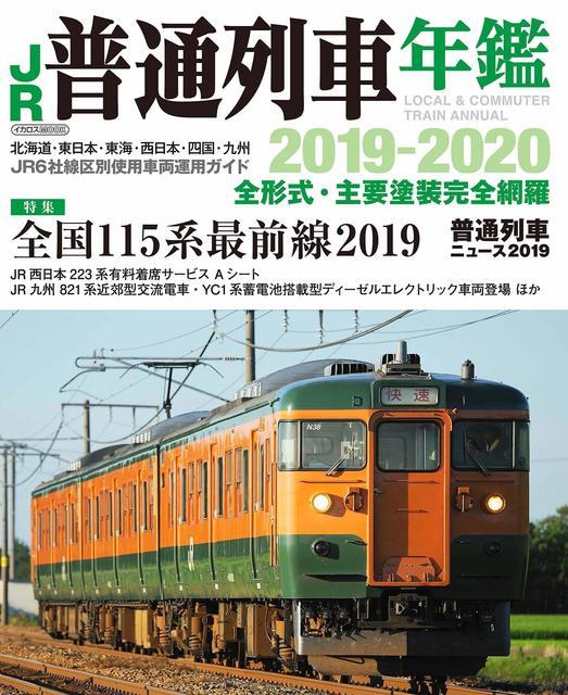 JR普通電車旧型.jpg